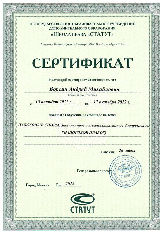 Выдано А. Ворсину