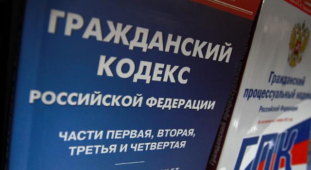 Изменениями в ГК РФ