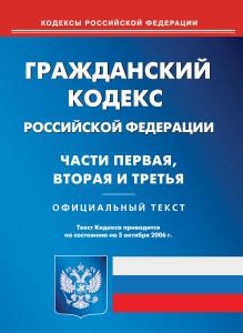Гражданский Кодекс Р.Ф.